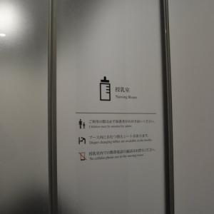 京都国立博物館(1F)の授乳室・オムツ替え台情報 画像6