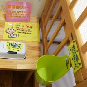 オートバックス藤沢柄沢店(2F)の授乳室・オムツ替え台情報 画像1