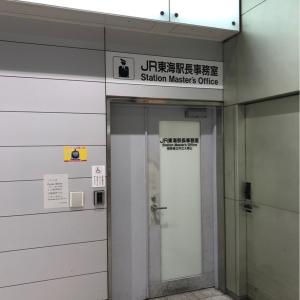 新大阪駅 JR東海駅長事務室(3F)の授乳室情報 画像1