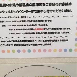 恵那峡SA(下り線)(1F)の授乳室・オムツ替え台情報 画像5