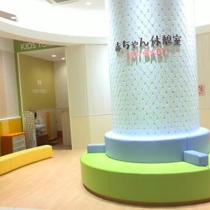 エミフルMASAKI(エミモール2階)の授乳室・オムツ替え台情報 画像1