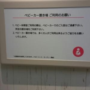 リノアス八尾店(4F)の授乳室・オムツ替え台情報 画像1