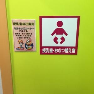 ファンタジーキッズリゾート印西(店内手前)の授乳室・オムツ替え台情報 画像1