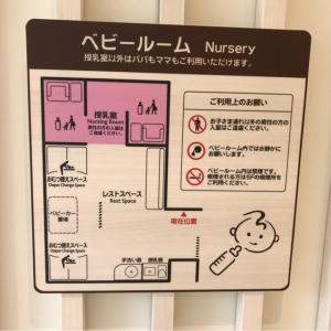 KITTE(キッテ)博多(6階)の授乳室・オムツ替え台情報 画像5