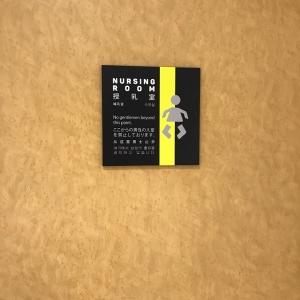 シナガワグース(2F)の授乳室・オムツ替え台情報 画像13