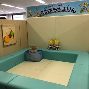 子育て世代包括支援センター ネウボラざまりん(2F)の授乳室・オムツ替え台情報 画像3