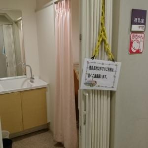 中野サンプラザ(1F )の授乳室・オムツ替え台情報 画像1