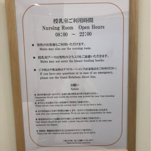 東京ドームホテル(1F)の授乳室・オムツ替え台情報 画像8