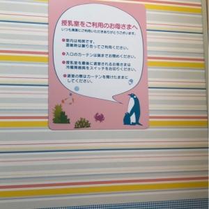 八景島シーパラダイス センターハウス(1F)の授乳室・オムツ替え台情報 画像1