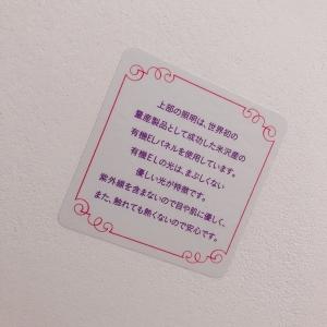 道の駅 米沢の授乳室・オムツ替え台情報 画像8