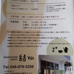 mam & kids salon「結-Yui-」(2F)の授乳室・オムツ替え台情報 画像5