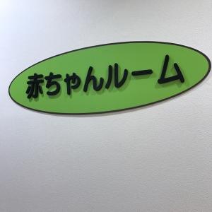 ダイエー海老名店(2F)の授乳室・オムツ替え台情報 画像1