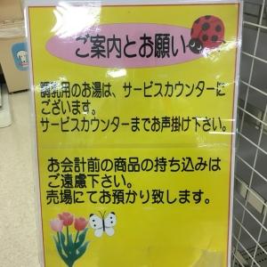 イオンスーパーセンター鈎取店(1F)の授乳室・オムツ替え台情報 画像1