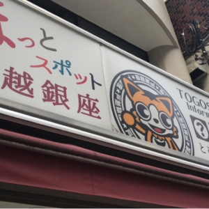 戸越銀座商店街振興組合(2F)の授乳室・オムツ替え台情報 画像1