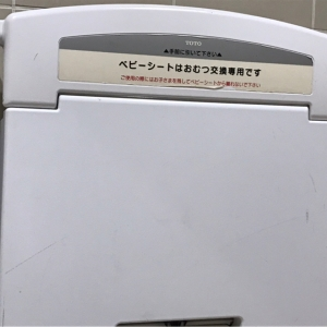 JR東日本 品川駅(新幹線改札内)(1F)のオムツ替え台情報 画像1