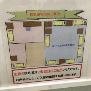 イオン鎌ヶ谷店(2F)の授乳室・オムツ替え台情報 画像10