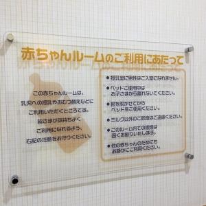 イズミヤ 西宮ガーデンズ店(3F)の授乳室・オムツ替え台情報 画像1