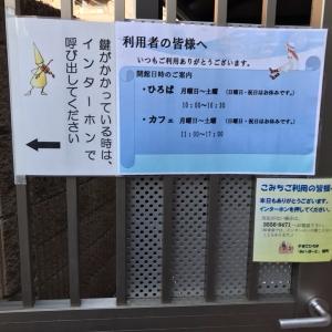 あいぽーと麹町(2F)の授乳室・オムツ替え台情報 画像3