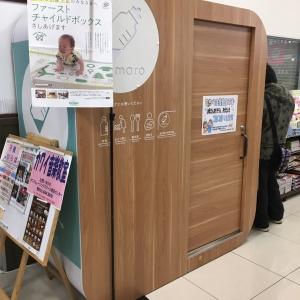 コープさっぽろ西宮の沢店(1F)の授乳室・オムツ替え台情報 画像4