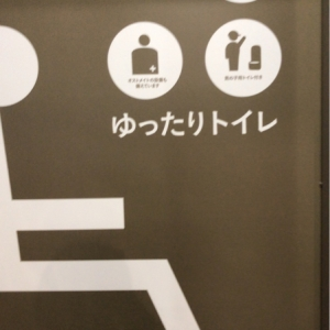 カインズ相模原愛川インター店(1F)のオムツ替え台情報 画像3