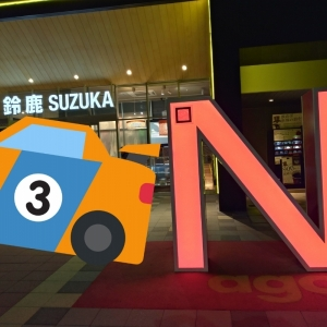 PIT SUZUKA(鈴鹿PA)フードコート(1F)の授乳室・オムツ替え台情報 画像4