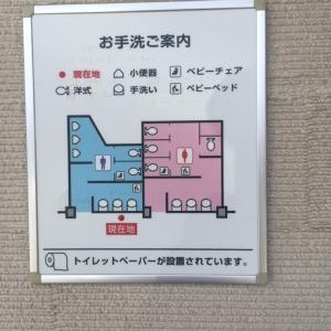 トイレ内の案内図