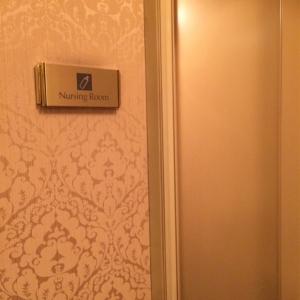 ホテル椿山荘東京(ホテル棟1F(授乳室))の授乳室・オムツ替え台情報 画像5