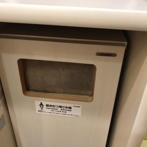 ※2019.3月撮影 オムツ用ゴミ箱
