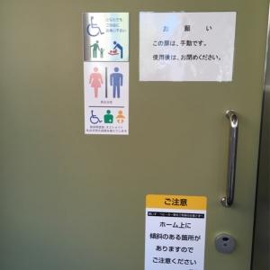 戸越公園駅のオムツ替え台情報 画像1