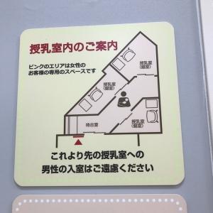 フジグラン緑井(2F)の授乳室・オムツ替え台情報 画像4
