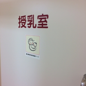 アピアショッピングセンター(2F)の授乳室・オムツ替え台情報 画像3