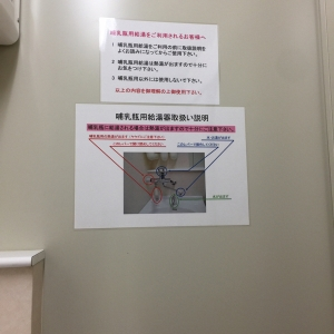 明治神宮野球場(内野:1塁側4番入口付近)の授乳室・オムツ替え台情報 画像1