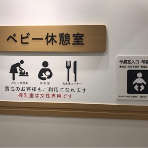 松屋銀座(6F ベビー休憩室)の授乳室・オムツ替え台情報 画像13