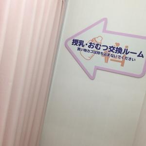 西松屋 大田店(1F)の授乳室・オムツ替え台情報 画像3