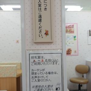 イトーヨーカドー 綱島店(3F)の授乳室・オムツ替え台情報 画像6