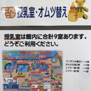 越前松島水族館(おさかな館2階のキッズルーム内)の授乳室・オムツ替え台情報 画像3