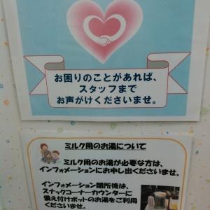 加西SA(上り線)ショッピングコーナー(1F)の授乳室・オムツ替え台情報 画像7