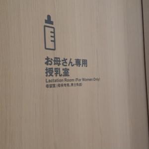 無印良品 銀座(4F)の授乳室・オムツ替え台情報 画像3
