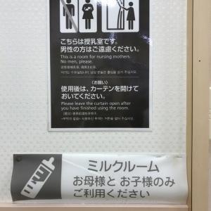 イオン赤羽北本通り店(2F)の授乳室・オムツ替え台情報 画像6
