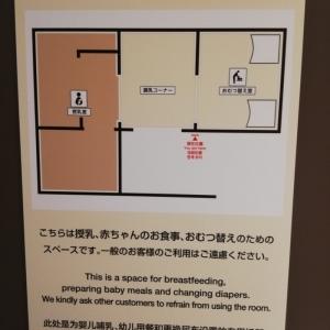 新宿タカシマヤ(14F 赤ちゃん休憩室)の授乳室・オムツ替え台情報 画像2