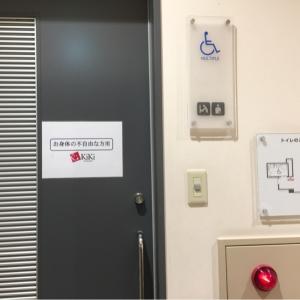 KiKi京橋(2F)のオムツ替え台情報 画像1