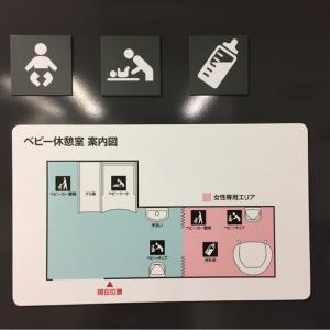 秋葉原駅改札内(1F)の授乳室・オムツ替え台情報 画像1
