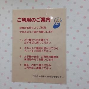 ベルファ 都島ショッピングセンター(3F)の授乳室・オムツ替え台情報 画像4