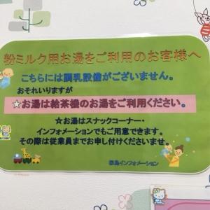 桜島SA上り線の授乳室・オムツ替え台情報 画像3