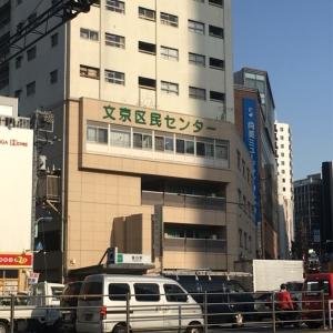 春日駅直結の文京区民センター 外観