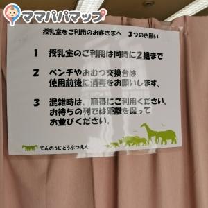 天王寺動物園の授乳室・オムツ替え台情報 画像4