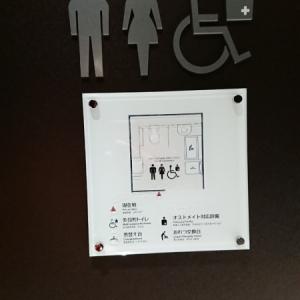福岡空港 ANA suiteラウンジ(2階)(2F)のオムツ替え台情報 画像4