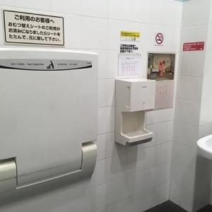 スターバックスコーヒー 京都岡崎 蔦屋書店(1F)のオムツ替え台情報 画像1