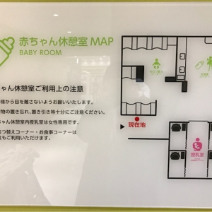 アクアシティお台場(1F 赤ちゃん休憩所)の授乳室・オムツ替え台情報 画像4