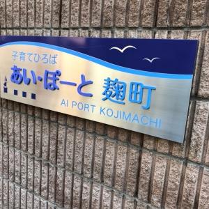 あいぽーと麹町(2F)の授乳室・オムツ替え台情報 画像2